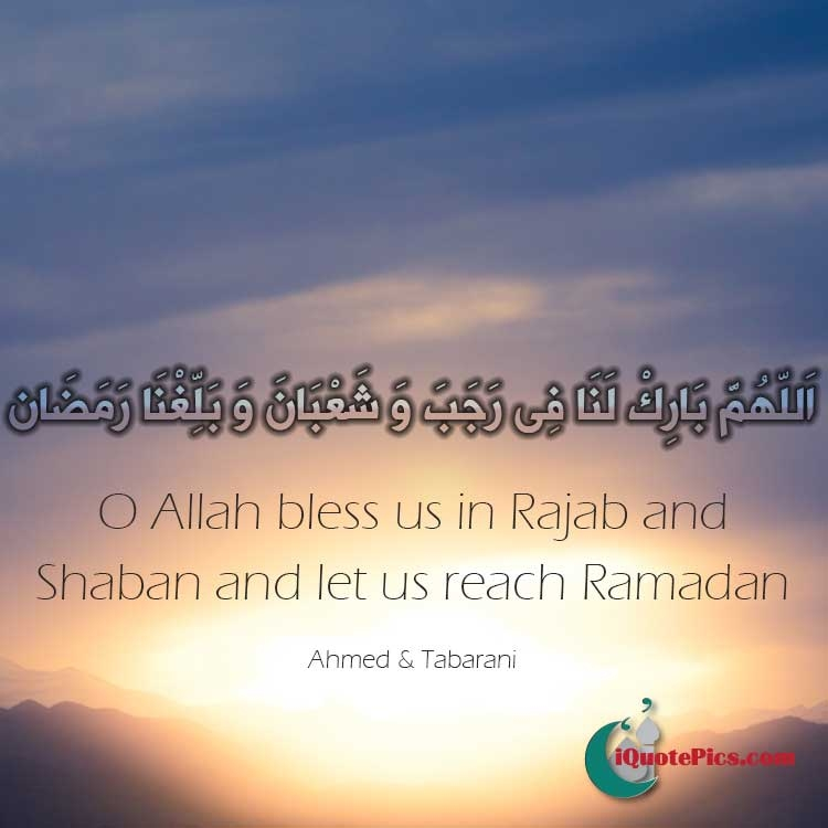 Dua In Shaban Hadith